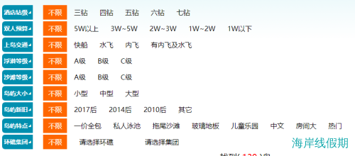 马尔代夫选岛神器EXCEL表格PC版更新网址,马尔代夫游记,海岸线假期